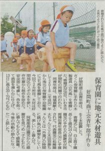 福島民友新聞2020.6.28掲載
