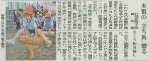 福島民報新聞2020.6.28掲載